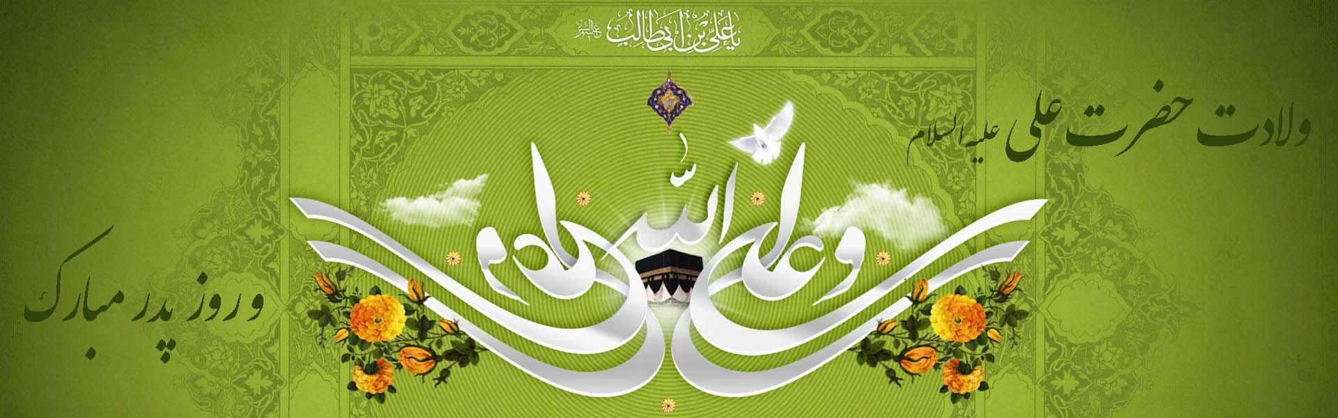 میلاد حضرت علی و روز پدر