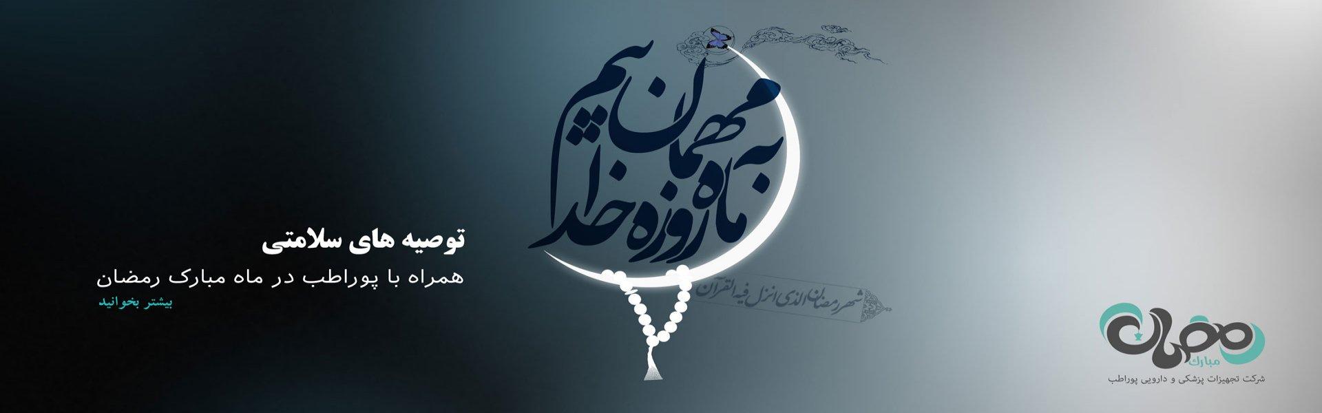 تغذیه ماه رمضان