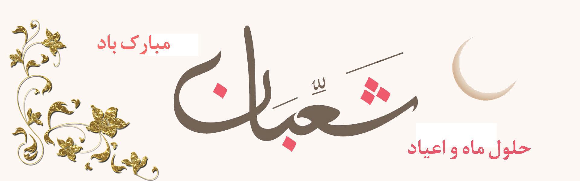 تبریک آغاز ماه شعبان و اعیاد شعبانیه